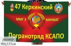 Флаг Керкинский ПогО ММГ-3 МинБат  фото