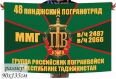"Флаг 48-й Пянджский Погранотряд ""Группа Российских Погранвойск в Таджикистане"" фото"