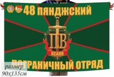 """Флаг """"48 Пянджский погранотряд"""" фото"""