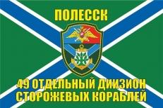 """Флаг МЧПВ """"49-й отдельный дивизион сторожевых кораблей"""" фото"""