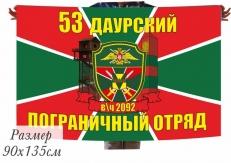 Флаг 53 Даурский ПогО в\ч 2092 фото