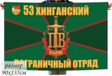 Флаг 53 Хинганский Погранотряд фото
