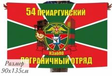 Флаг 54 Приаргунский Погранотряд КЗабПО фото