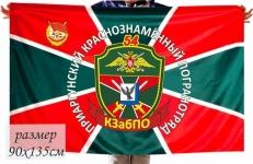 """Флаг """"54 Приаргунский погранотряд"""" фото"""