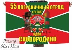 Флаг 55 Пограничный отряд СКОВОРОДИНО в\ч 2487 фото