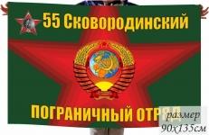 Флаг 55 Сковородинский Пограничный отряд фото