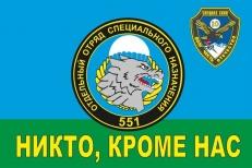 Флаг 551 отдельного отряда специального назначения фото