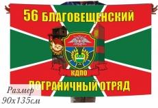 Двухсторонний флаг Благовещенского пограничного отряда фото