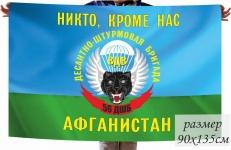 Флаг 56 ДШБ ВДВ Афганистан фото