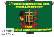 Флаг 57 Уссурийского Погранотряда имени В.Р.Менжинского в/ч 2488 КТПО фото