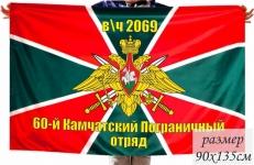 Флаг 60 Камчатский Пограничный отряд в\ч 2069