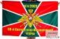 Флаг 60 Камчатский Пограничный отряд в\ч 2069 фотография