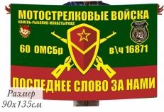 Флаг 60 отдельной мотострелковой бригады в\ч 16871 фото