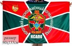 Двухсторонний флаг «Хорогский пограничный отряд» фото