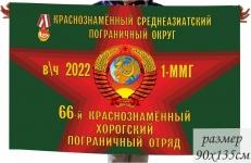 Флаг 66-й Хорогский ПогО СССР 1-ММГ в\ч 2022 фото