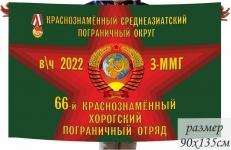 Флаг 66 Хорогского Погранотряда СССР 3-ММГ в\ч 2022 фото