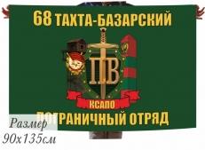 Флаг «Тахта-Базарский 68 Краснознаменный погранотряд» 40x60 см фото