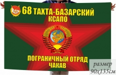 Флаг 68 Тахта-Базарский ПогО ПЗ Чакав фото