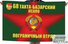 "Флаг ""68 Кразнознамённый Тахта-Базарский пограничный отряд"" фото"