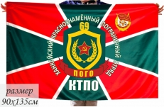 Флаг Ханкайский (Камень-Рыболовский) Пограничный отряд КТПО фото