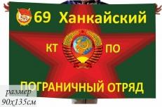 Флаг Ханкайского 69 Погранотряда СССР фото