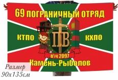 Флаг 69 пограничный отряд КТПО КХПО Камень-Рыболов фото