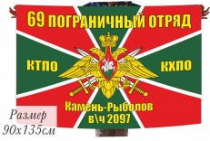 Флаг 69 Погранотряд Камень-Рыболов КТПО в\ч 2097