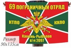 Флаг 69 Погранотряд Камень-Рыболов КТПО в\ч 2097  фото