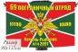 Флаг 69 Погранотряд Камень-Рыболов КТПО в\ч 2097  фотография