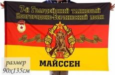 Знамя 7-го Новгородско-Берлинского танкового полка. г. Майссен фото