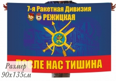 Флаг 7 гвардейской Режицкой ракетной дивизии фото