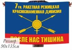 Флаг 7 Режицкой ракетной краснознамённой дивизии РВСН фото