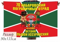 Флаг 70 Хабаровского погранотряда остров Большой Уссурийский в\ч 9783 фото