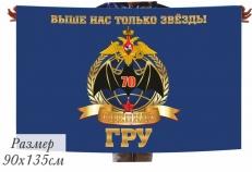 Памятный флаг 70 лет Спецназ ГРУ фото