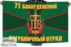 Флаг «Бахарденский погранотряд» 40x60 см фото
