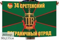 Флаг 74 Сретенский Пограничный отряд фото
