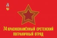 Флаг Сретенского пограничного отряда СССР