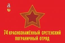 Флаг Сретенского пограничного отряда СССР фото