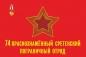 Флаг Сретенского пограничного отряда СССР фотография