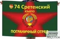 Флаг Сретенского Погранотряда фото