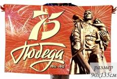 Юбилейный флаг на 75 лет Победы фото