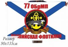 Флаг Морской пехоты 77 ОбрМП Каспийская Флотилия фото