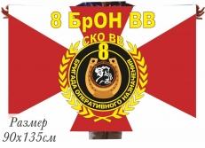 Флаг 8 БрОН ВВ СКО фото