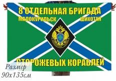 Флаг МЧПВ «8 ОБрПСКР Малокурильск» фото