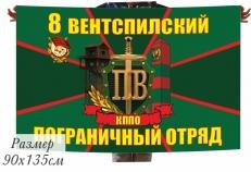 Флаг Вентспилского пограничного отряда КППО фото