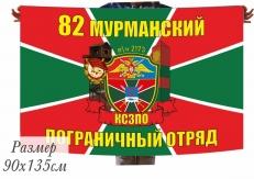 Большой флаг «Мурманский пограничный отряд» фото