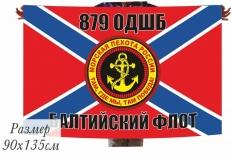 Двухсторонний флаг «879 ОДШБ Морская пехота БФ» фото