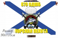 Флаг Морской пехоты 879 ОДШБ Балтийский флот фото