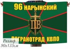 Большой флаг «Нарынский пограничный отряд» фото