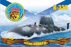 """Флаг АПЛ """"ГЕПАРД"""" К-335 Северный флот РФ фото"""